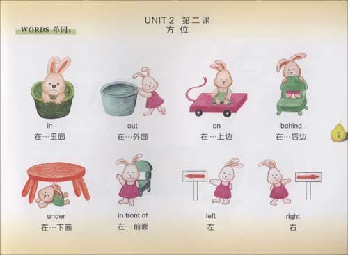 大班学前儿童英语(上册61修订版)/楚穗南-图书