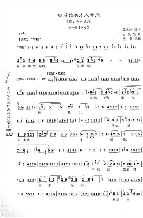 京剧传统戏经典唱段100首