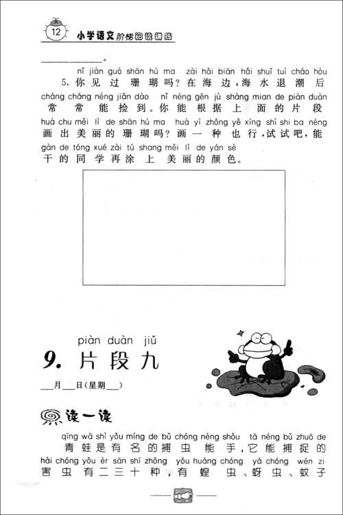 小学生新课标阶梯教辅系列•小学语文阶梯阅读训练