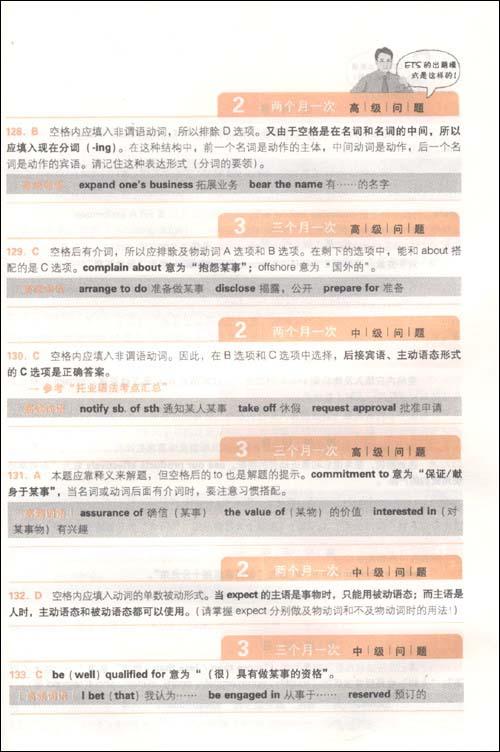 国际交流英语考试标准版•新托业全真题库:Part5•6