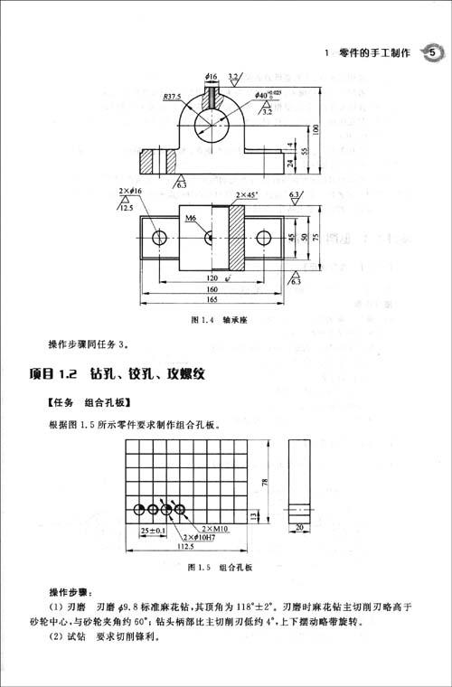 铣工工艺与技能训练模块一铣削的基本知识与操作技能(图13)