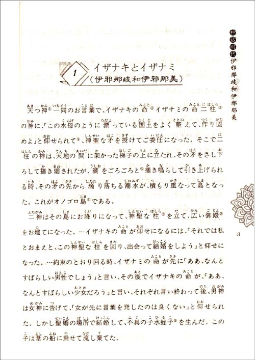 一生必读的日文爱情故事