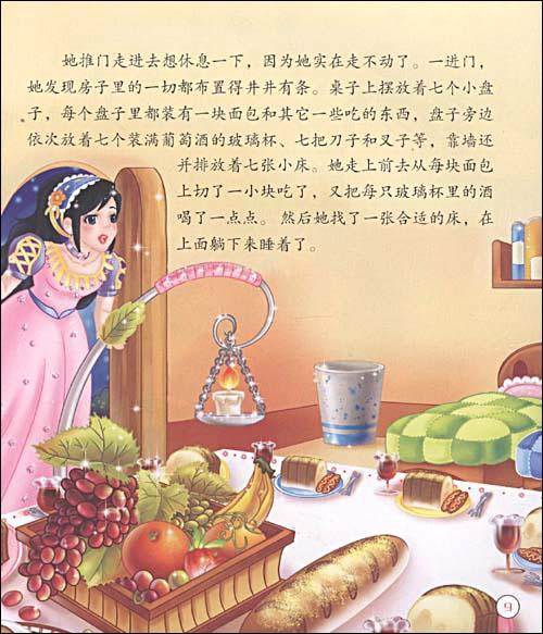 漂亮可爱的公主故事:亚马逊:图书