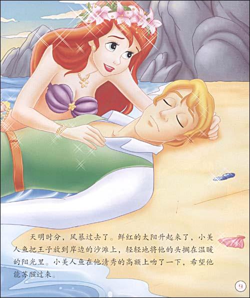 """""""经永恒的公主童话""""丛书包括《善良友爱的公主故事》《漂亮可爱的公主"""