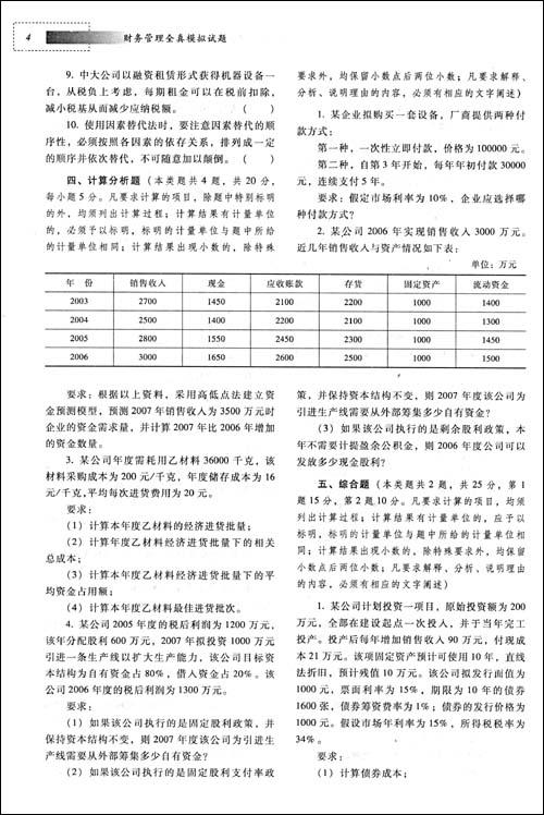 财经版2010年度全国会计专业技术资格考试参