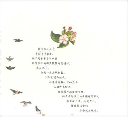 爱心树世界杰出绘本选:小房子