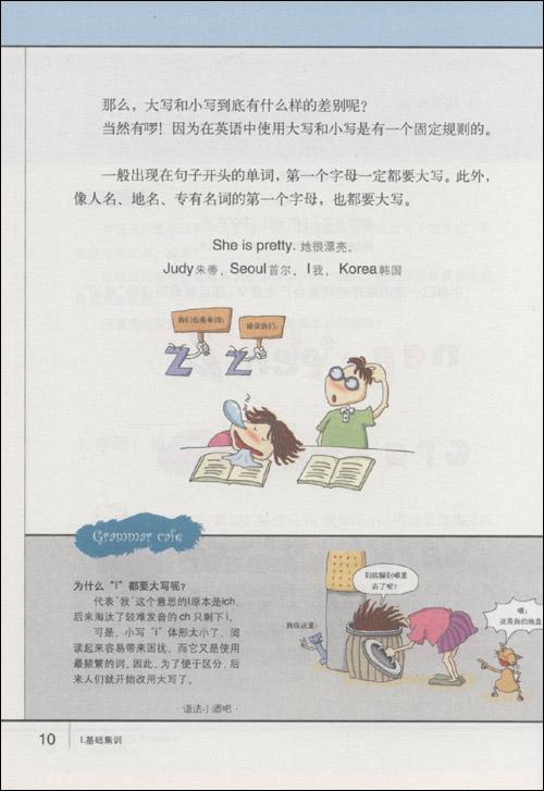 日本、韩国中小学指定教材TOP1•我的第一本英语语法书