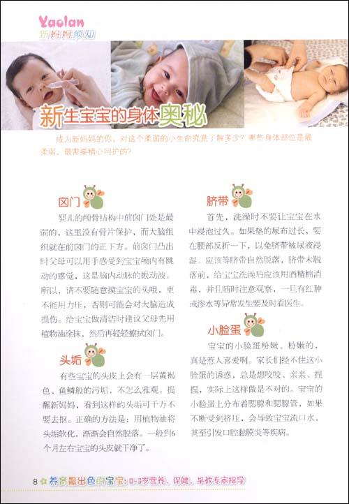 养育最出色的宝宝:0~3岁营养、保健、早教专家指导