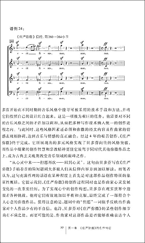 基督歌曲使命歌谱
