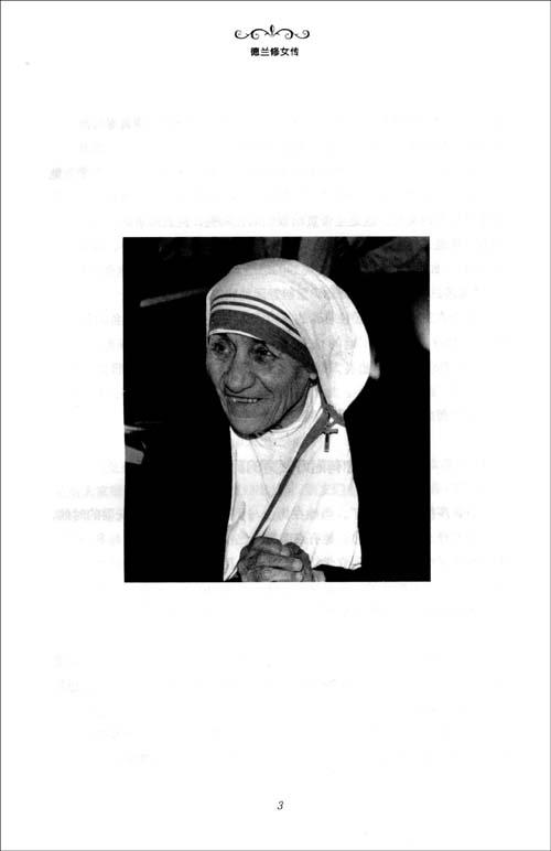 德兰修女传:在爱中行走