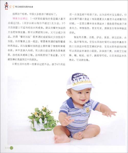 宝宝常见病预防调养食谱