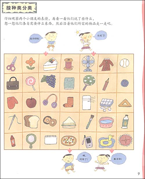学前班数学(上):基础概念