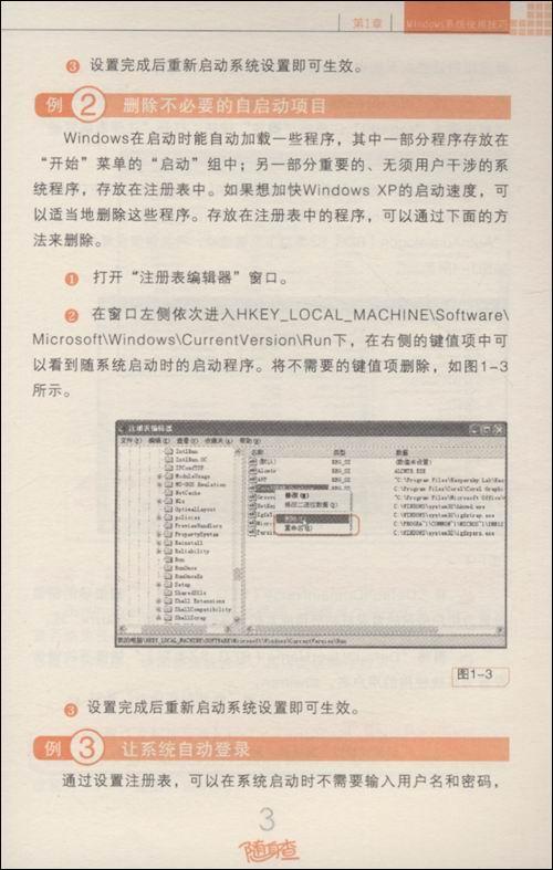 随身查:电脑综合应用技巧
