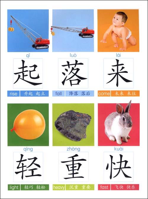 小婴孩系列:早读唐诗+早读儿歌+早识300字