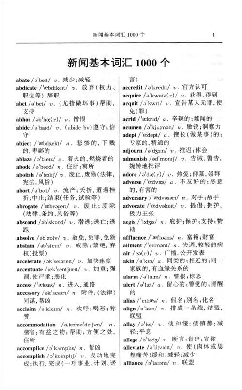 外研社•新闻英语分类词典