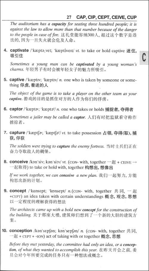 朗文常用英文词根词典