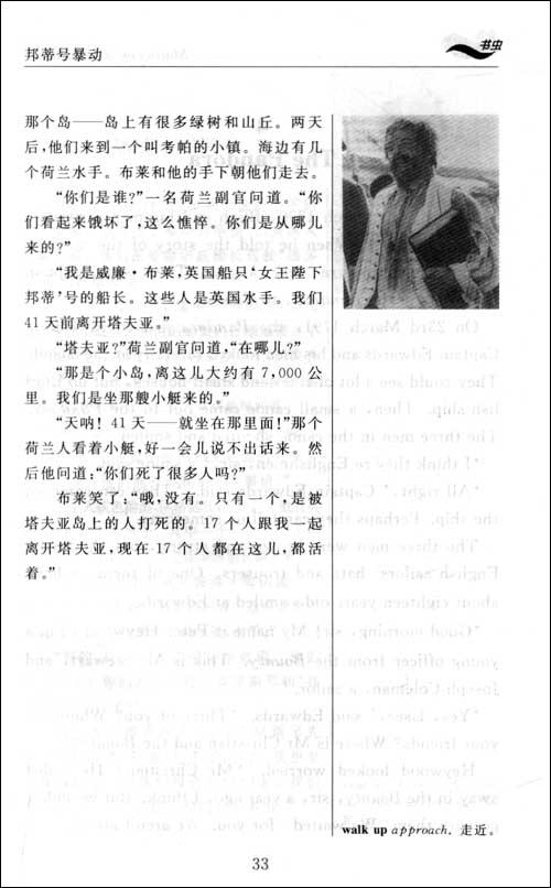 书虫•牛津英汉双语读物:1级下