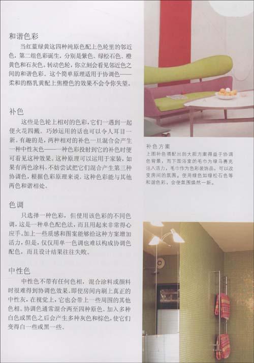室内设计师专用协调色搭配手册 (精装)