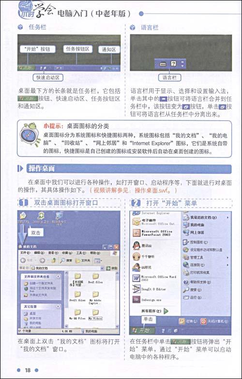 是图解了,全是彩图,讲的很清楚,怎么操作鼠标拉,怎么上某个网站图片