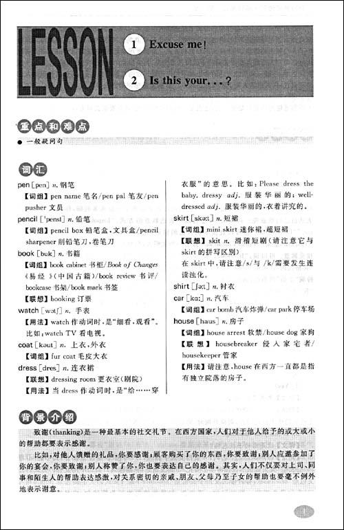 新概念英语名师导学系列•新概念英语名师精讲笔记