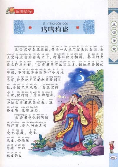 儿童国学快乐读本:成语接龙(注音版)\/程帆