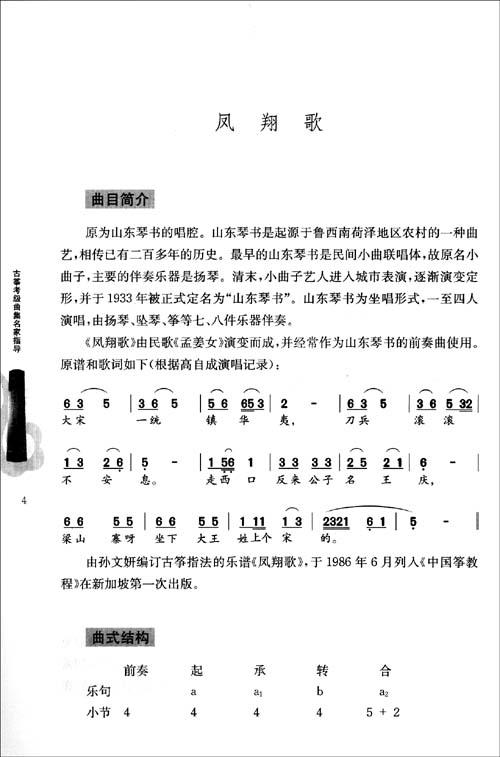 古筝考级曲集名家指导/孙文妍-图书-亚马逊