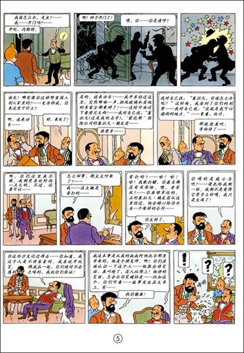 丁丁历险记•向日葵教授绑架案