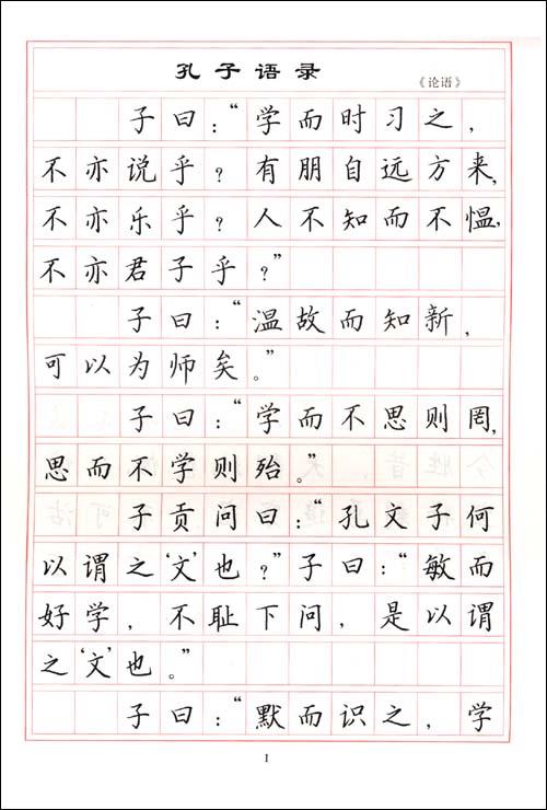 初中必背古诗文钢笔正楷字帖图片