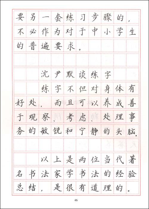 小学生必背古诗钢笔正楷字帖/王惠松-图书-亚马逊