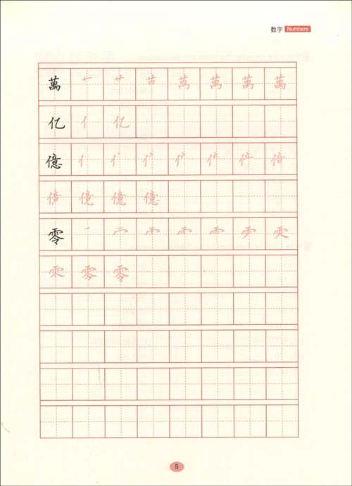 介绍了有关汉字的笔画、笔顺、结 练习册则提供了从笔画到部首、从