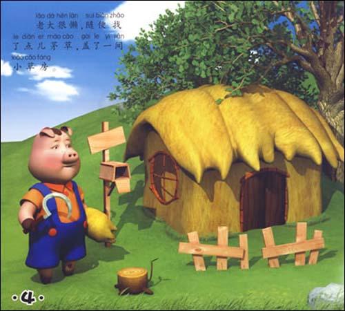 《三只小猪》 《小小孩动画故事馆》编委会【摘要  】