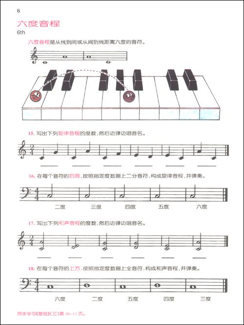 《巴斯蒂安钢琴教程3(套装共5册)》图片