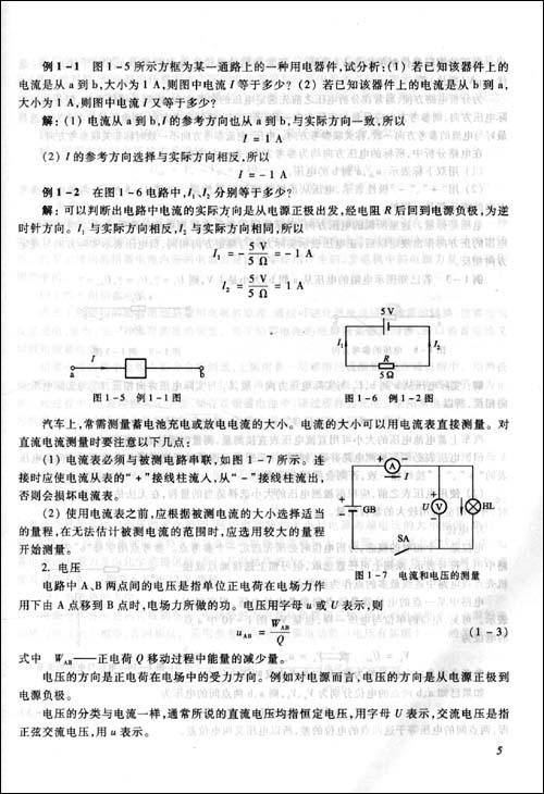 汽车电工电子基础(汽车运用与维修专业)