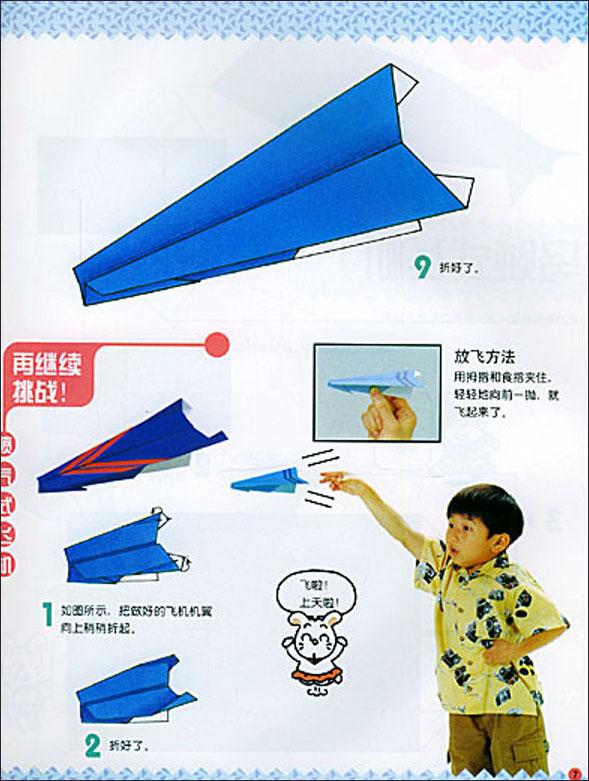 飞机 喷气式飞机 乌贼式飞机1