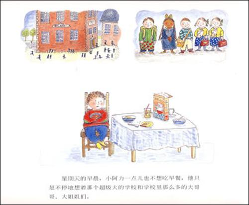 信谊世界精选图画书:小阿力的大学校