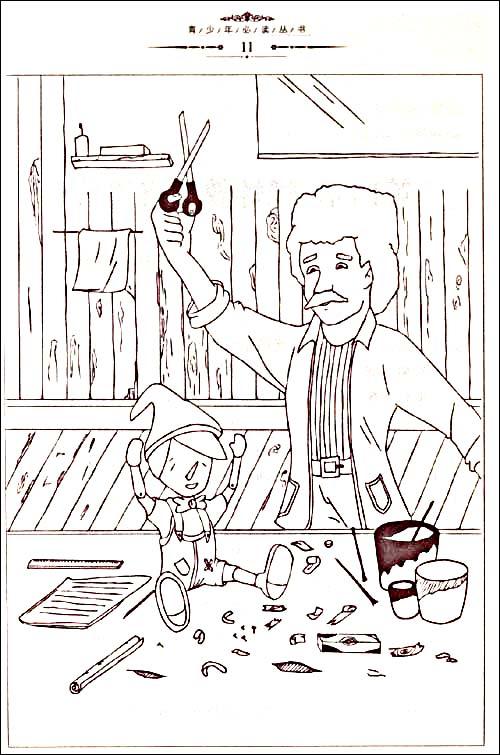 青少年必读丛书:木偶奇遇记