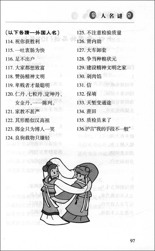 中华谜语网