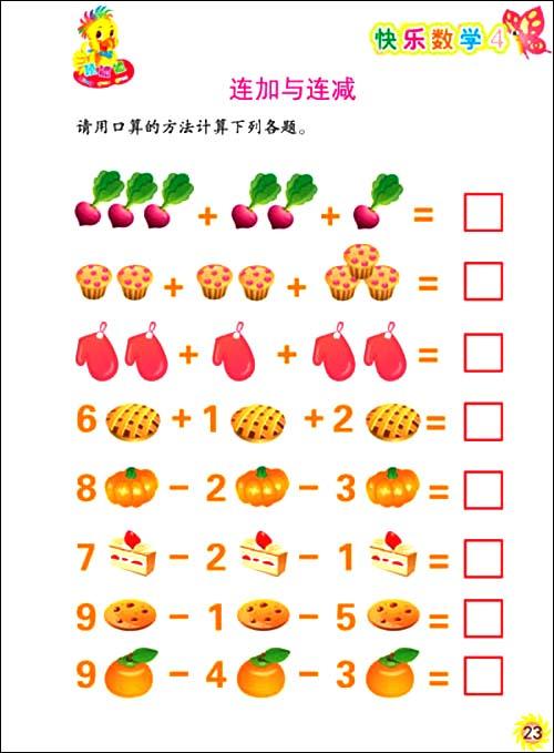 趣味数学大本营?快乐数学4