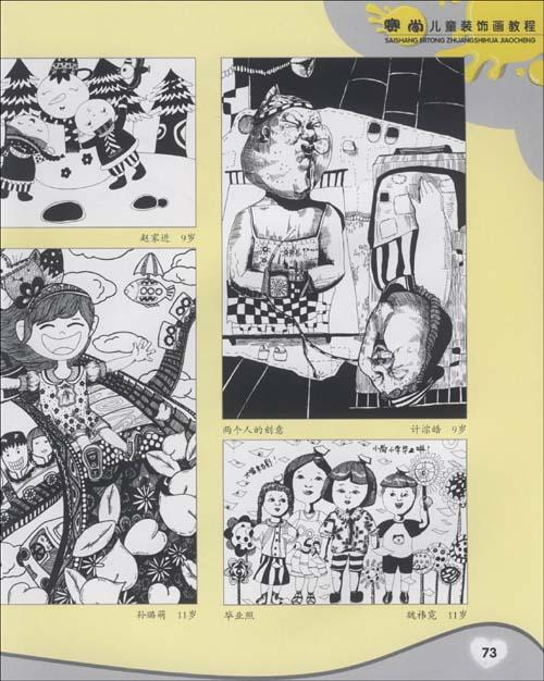 动物人物篇-赛尚儿童装饰画教程 ~ 张秀霞 (作者) 华仑新; 线描:动物