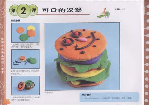 pop汉堡手绘图