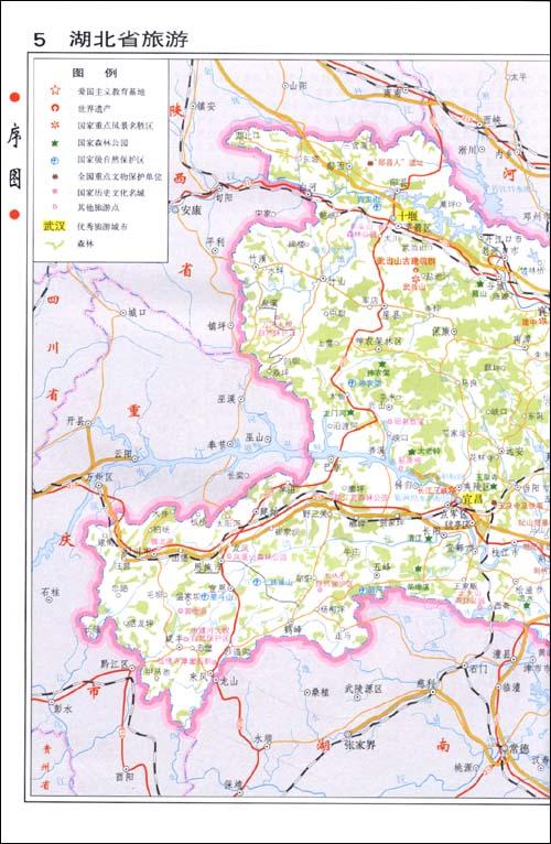 湖北省地图册:亚马逊:图书