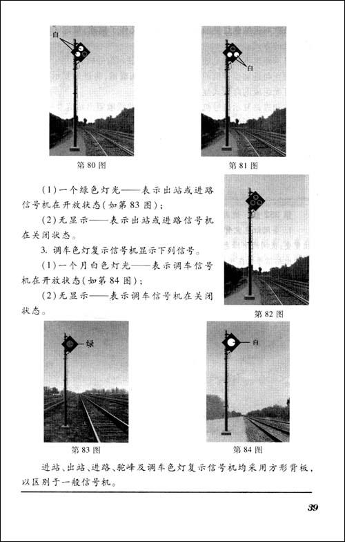 进站,接车进路,防护信号机,线路所的通过信号机,是指示列车由区间