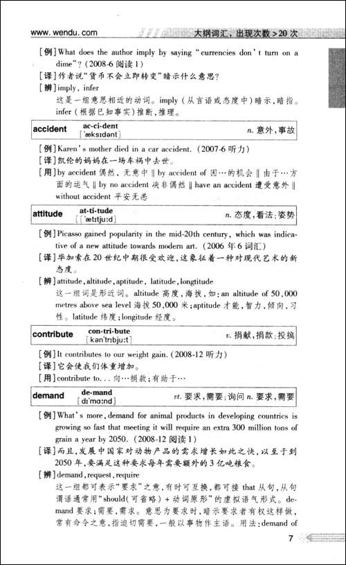 2009大学英语四 六级词汇高分突破