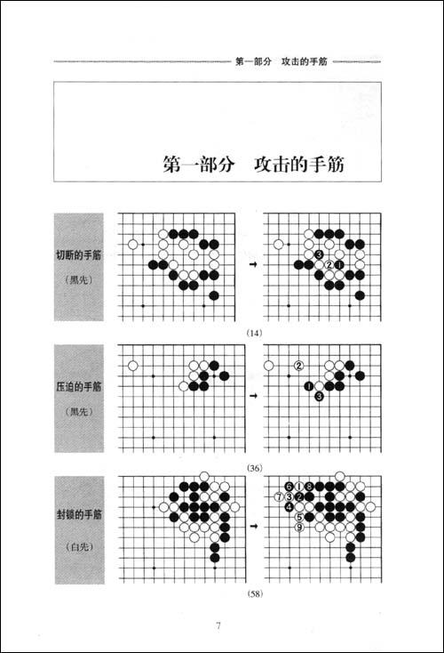 围棋手筋辞典