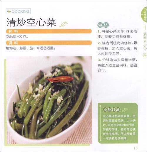 【小炒部分139例】v小炒家常需要_《小菜谱》春笋阅读煮多久能熟图片
