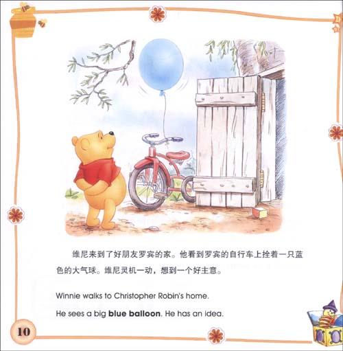 小熊维尼温馨双语故事
