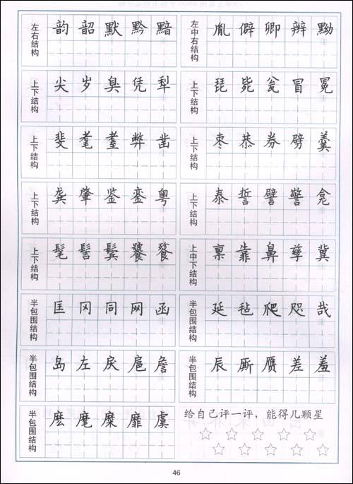 小学生常用3500字钢笔楷书字帖