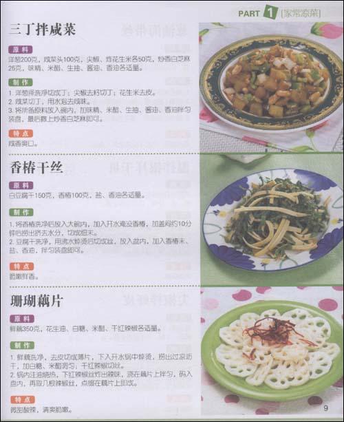 新编家常菜谱2000例