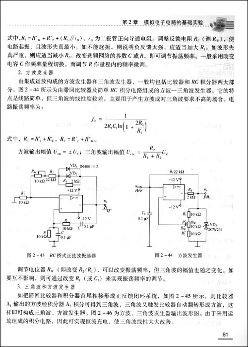 电子技术基础(又称模拟电子电路与数字电子电路)是电图片