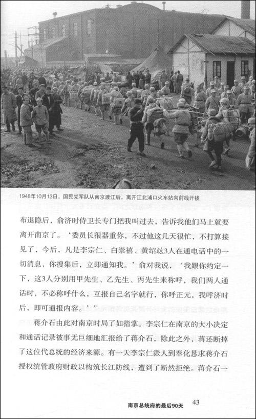 进城1949/朱文轶 图书